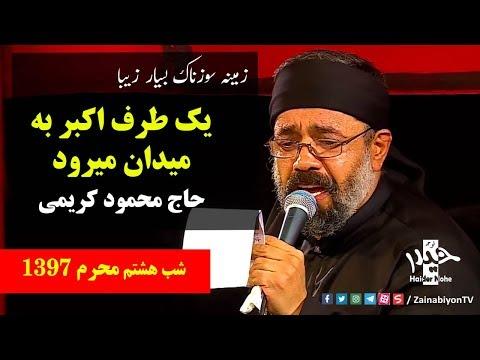 یک طرف اکبر به میدان میرود - حاج محمود کریمی| Farsi