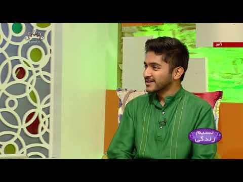 [Naseem-e-Zindgi] - آلودہ پانی اور ہیپاٹائٹس بی کا تعلق- Urdu