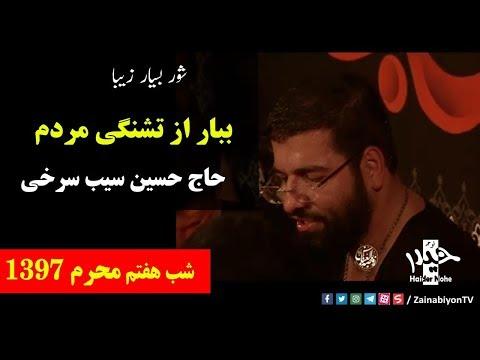 ببار از تشنگی مردم - حاج حسین سیب سرخی | Farsi