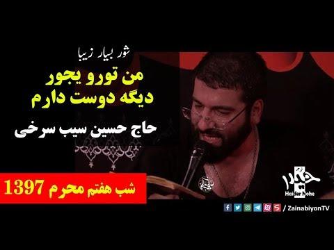من تورو یجور دیگه دوست دارم - حاج حسین سیب سرخی   Farsi