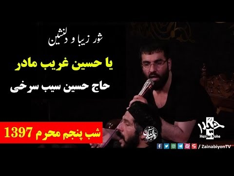 یا حسین غریب مادر - حاج حسین سیب سرخی - Farsi