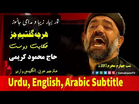 ما از تو به غیر تو نداریم (حکایت دوست) کریمی | Farsi sub Urdu