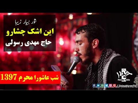 این اشک چشارو (شور زیبا) حاج مهدی رسولی | Farsi