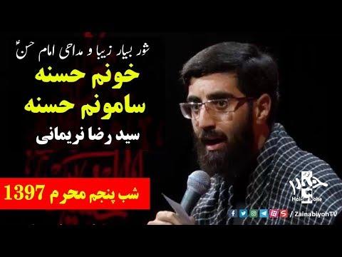 خونم حسنه سامونم حسنه ( شورزیبا) سید رضا نریمانی   Farsi
