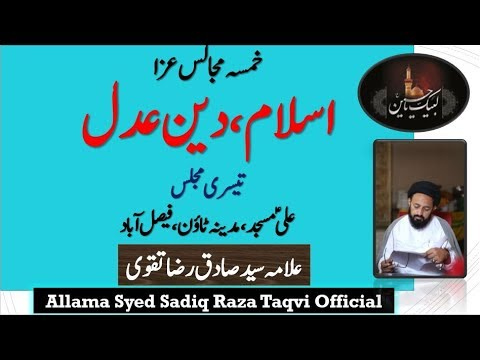 [3] Topic: Islam Deen e Adal  | H.I Syed Sadiq Raza Taqvi | Safar 1440 - Urdu