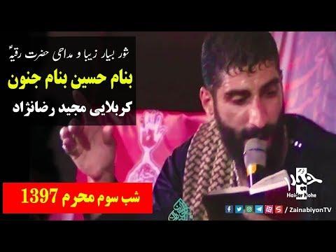 بنام حسین بنام جنون (شوربسیار زیبا)  کربلایی مجید رضانژاد