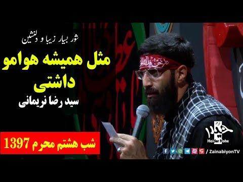 مثل همیشه هوامو داشتی ( شور دلنشین)  سید رضا نریمانی | Farsi