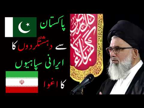 Pakistani Dehshatgardon ka Irani sipahion ka Aghwa - Oct 2018 - Allama Syed Jawad Naqvi - Urdu Sub English