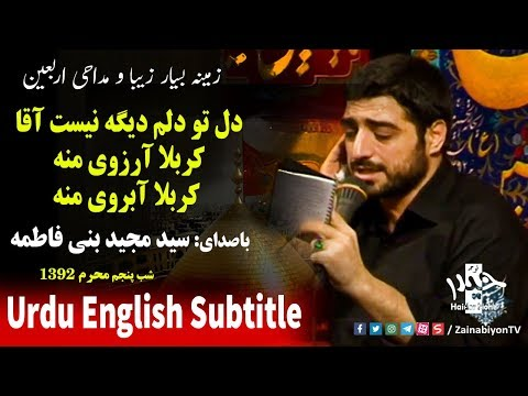 کربلا آرزوی منه (مداحی اربعین) مجید بنی فاطمه | Farsi sub Urdu
