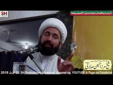Jashan Hazarat Ali Akbar a.s 28 April 2018 By H I Sheikh Mirza Hussain Sabri - Bargah Yadgar e Hussain a.s RWD-Urdu