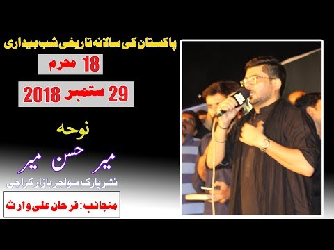 Keewain Darbar Gayi - Noha by Mir Hasan Mir 2012-13