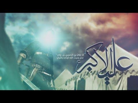 Spiritual Journey | EP16 | Masaib at Maqam e Hazrat Ali Akbar A.S | KARBALA 2018 - Urdu