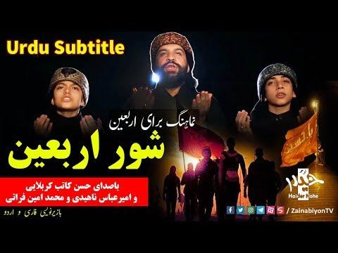 شور اربعین (نماهنگ جدید)  حسن كاتب    Farsi sub Urdu