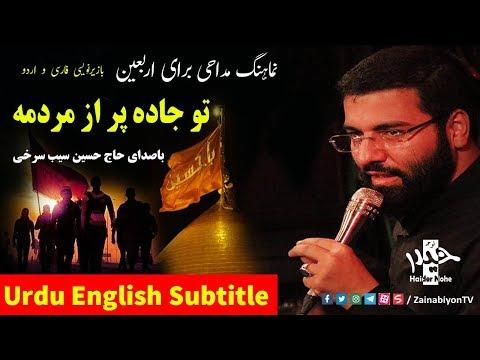 تو جاده پر از مردمه (مداحی اربعین ) حسین سیب سرخی   Urdu English Subtitle