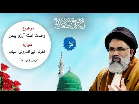 [Wahdat-e-Ummat Arzoo-e-Payamber Dars 07] Topic: Tafraqa kay Androni Asbab By Ustad Syed Jawad Naqvi 2018 Urdu