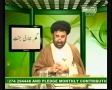 Muta who stopped it by Ahlesunnat refrences by agha Syed Sibtain kazmi part 2-Urdu