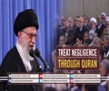 Treat Negligence through Quran | Imam Khamenei | Farsi Sub English