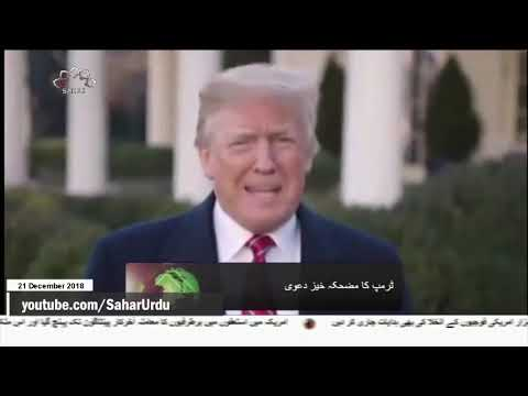 [21Dec2018] ٹرمپ کا مضحکہ خیز دعوی -Urdu