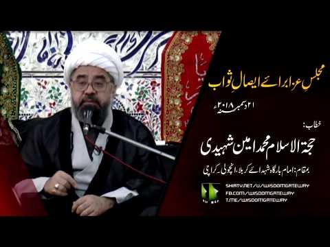 [Majlis] Isall e Sawab | H.I Ameen Shaheedi - Urdu