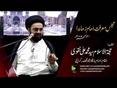 [Majlis] Marfat e Imam e Zamana(atf) | H.I Muhammad Ali Naqvi - Urdu