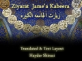 زيارت جامعه كبيره Ziyarat Jamea Kabeera - Arabic sub English