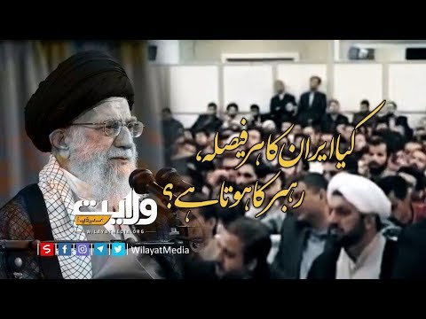 کیا ایران کا ہر فیصلہ، رہبر کا ہوتا ہے؟ | Farsi Sub Urdu