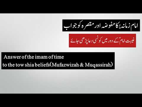 answer of the imam of time  to the tow beliefs of shia-URDU