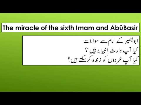 The miracle of the sixth Imam and AbūBasir-Urdu