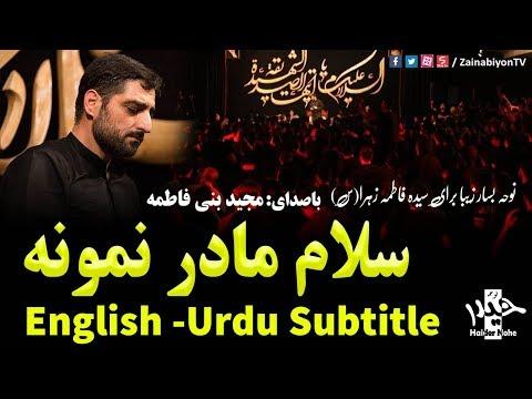 سلام مادر نمونه - مجید بنی فاطمه | Farsi sub Urdu English