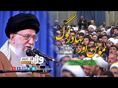 مؤمن اور بہادرلوگ | رھبر انقلاب اسلامیی | Farsi Sub Urdu