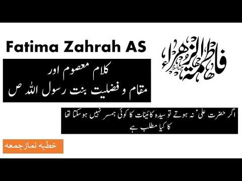 Fatima zahra AS حضرت فاطمہ زھرا ع - Urdu