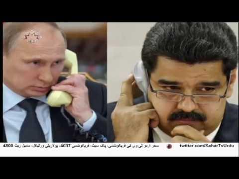 [25Jan2019] لاطینی امریکا میں جنگ کا کوئی امکان نہیں ہے:ونزوئلا- Urdu