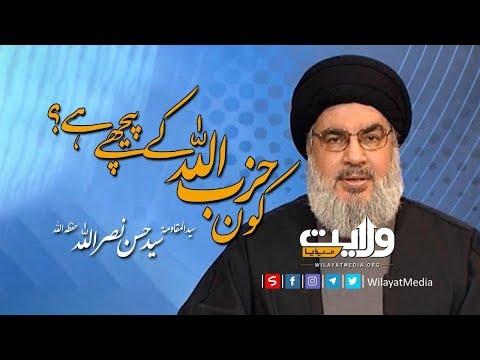 کون حزب اللہ کے پیچھے ہے؟ | سید حسن نصر اللہ | Arabic Sub Urdu
