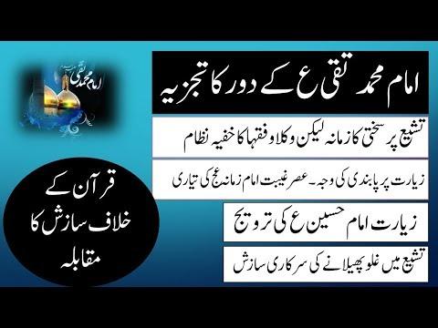 Analysis of the era of Imam Muhammad Taqi As-urdu