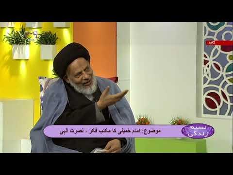 [Naseem-e-Zindgi]امام خمینی کا مکتب فکر، نصرت الہی- Urdu