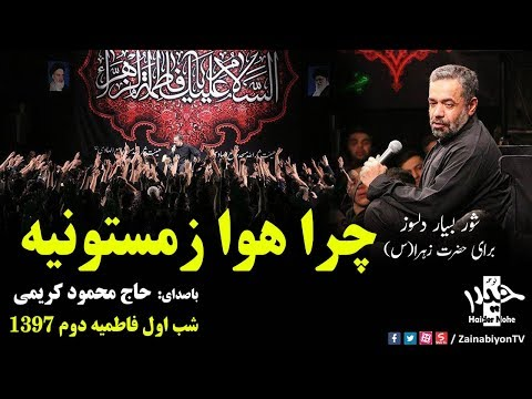 چرا هوا زمستونیه (شور) حاج محمود کریمی   نوحه فاطمیه 97   Farsi