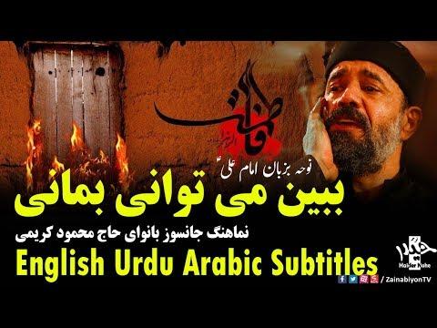 ببین میتوانی بمانی بمان (نماهنگ جانسوز) محمود کریمی   Farsi sub Englis