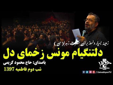 دلتنگیام مونس زخمای دل دیروزه    فاطمیه 97  Farsi