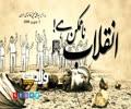 انقلاب ناممکن ہے | ولی امرِ مسلمین جہان  | Farsi Sub Urdu