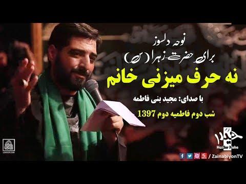 نه حرف میزنی خانم (نوحه حضرت زهرا) مجید بنی فاطمه | فاطمیه 97 | Fars