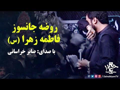 روضه حضرت زهرا (تو که می توانی بمانی) صابر خراسانی | Farsi