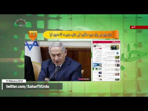 [17Feb2019] نیتن یاہو نے چار عرب ملکوں کے خفیہ دورے کا دعوی کیا - Urdu