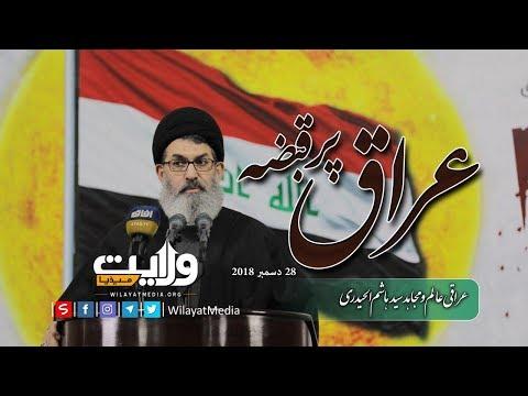 عراق پر قبضہ | سید ہاشم الحیدری (حفظہ اللہ) | Arabic Sub Urdu