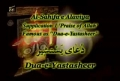 Dua Yastasheer - Praise for Allah the Creator the Merciful - Arabic sub English