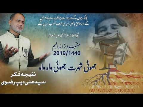 صؤتی - منقبت - جھوٹی شہرت جھوٹی واہ واہ - سید علی دیپ رضوی - 2019/1440 - Urdu