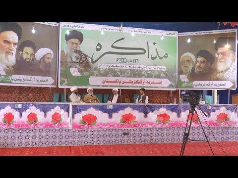 [Muzakira] Topic: اسلامی حکمران کی خصوصیات اور استحکام پاکستان | AO Convention 201