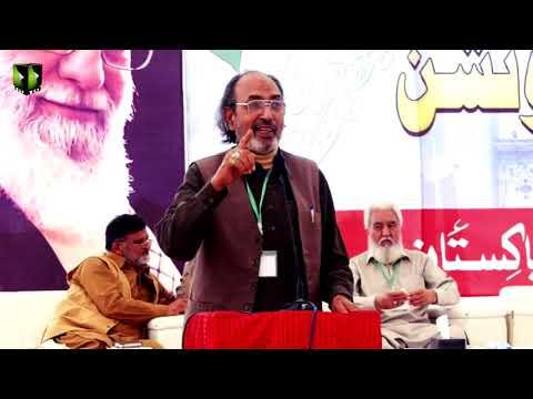 [Speech] Janab Hameed ul Hasan| Noor-e-Wilayat Convention 2019 | Imamia Organization Pakistan - Urdu