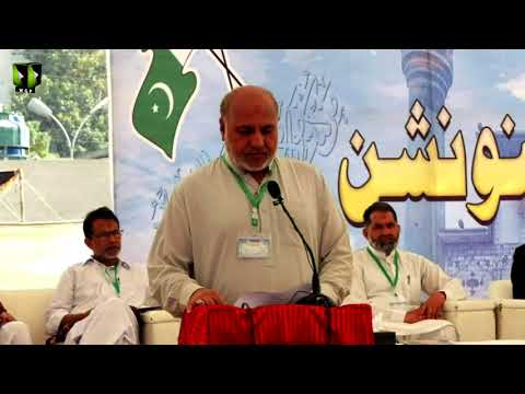 [Speech] Choudhary Asad | Noor-e-Wilayat Convention 2019 | Imamia Organization Pakistan - Urdu