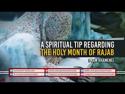 A Spiritual Tip regarding the Holy month of Rajab by Imam Khamenei | Farsi Sub English