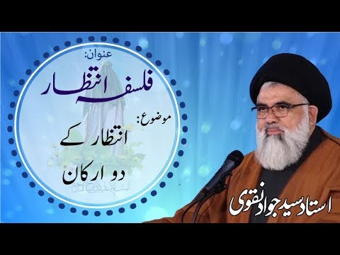 [Falsafah-e-Intizar 04] Topic:Intizar kay 2 Arkan | Ustad Syed Jawad Naqvi March 27 2019-Urdu